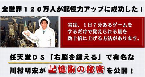川村明宏のジニアス記憶術その2.jpg